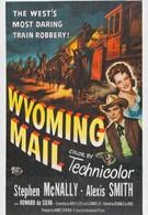 Почтовый поезд (1950)