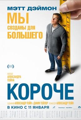 Постер фильма Короче (2017)