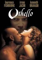 Отелло (1995)