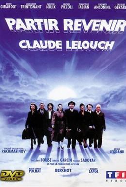Постер фильма Уйти, вернуться (1985)