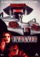 Эволвер (1995)