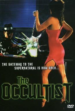 Постер фильма Оккультист (1988)