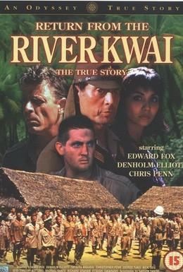Постер фильма Возвращение с реки Квай (1989)