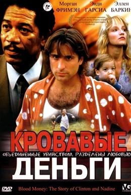 Постер фильма Кровавые деньги (1988)