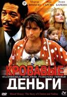 Кровавые деньги (1988)