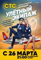 Улётный экипаж (2017)
