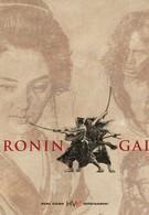 Квартал ронинов (1990)