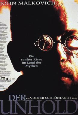 Постер фильма Лесной царь (1996)