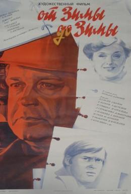 Постер фильма От зимы до зимы (1981)