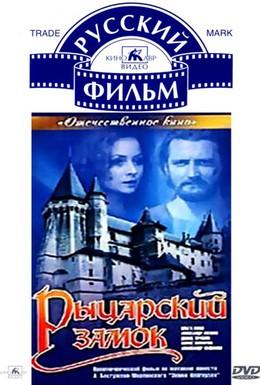 Постер фильма Рыцарский замок (1990)