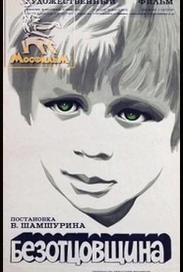 Постер фильма Безотцовщина (1976)