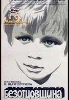 Безотцовщина (1976)