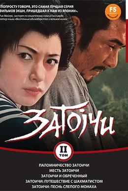 Постер фильма Паломничество Затоичи (1964)