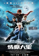 Китайская история (2005)