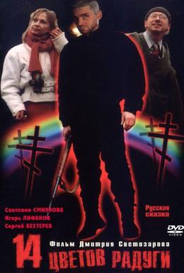 Постер фильма Четырнадцать цветов радуги (2000)