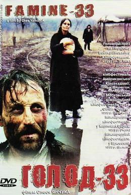 Постер фильма Голод-33 (1991)