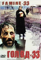 Голод-33 (1991)