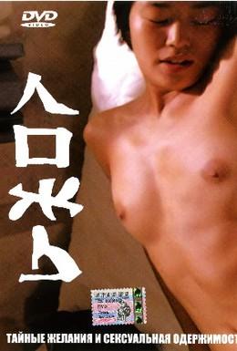 Постер фильма Ложь (1999)