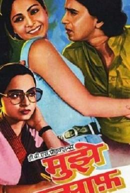 Постер фильма Правосудия! (1983)