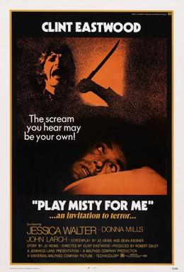 Постер фильма Сыграй мне перед смертью (1971)