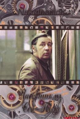 Постер фильма Часовщик из Сен-Поля (1974)