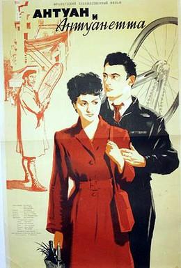 Постер фильма Антуан и Антуанетта (1947)