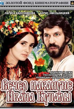 Постер фильма Вечер накануне Ивана Купала (1968)