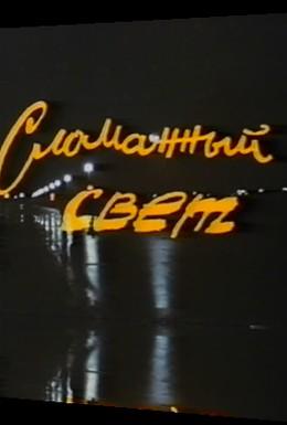 Постер фильма Сломанный свет (1990)