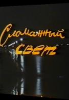 Сломанный свет (1990)