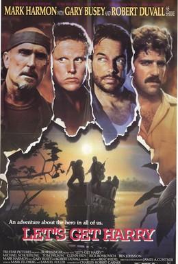 Постер фильма Давай спасем Гарри (1986)