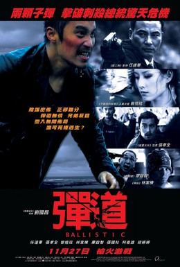 Постер фильма Баллистика (2008)