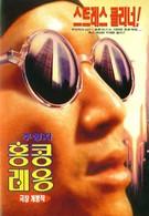 Из темноты (1995)