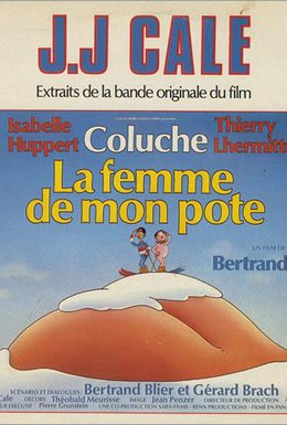 Постер фильма Женщина моего друга (1983)