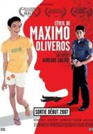 Цветение Максимо Оливероса (2005)