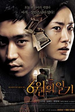 Постер фильма Июньский дневник (2005)