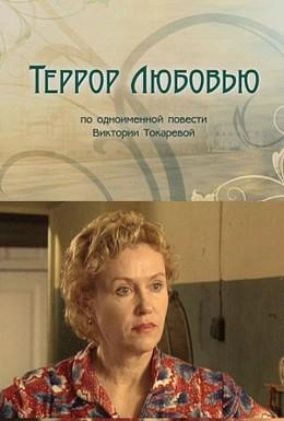 Постер фильма Террор любовью (2009)
