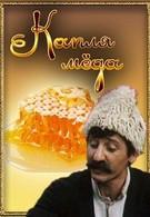 Капля мёда (1984)