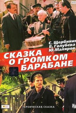 Постер фильма Сказка о громком барабане (1987)
