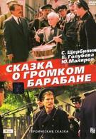 Сказка о громком барабане (1987)
