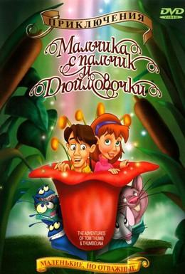 Постер фильма Приключения Мальчика с пальчик и Дюймовочки (2002)