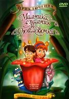 Приключения Мальчика с пальчик и Дюймовочки (2002)