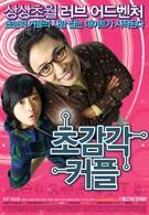 Странная парочка (2008)
