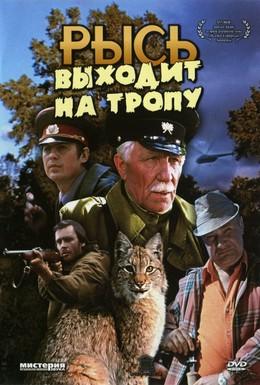 Постер фильма Рысь выходит на тропу (1982)