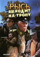 Рысь выходит на тропу (1982)