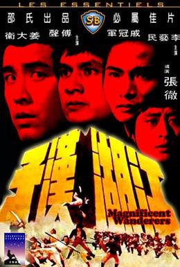 Постер фильма Великолепные скитальцы (1977)