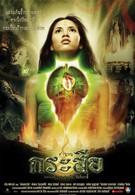 Красавица-демон (2002)