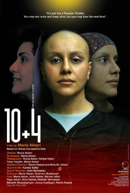 Постер фильма Десять (2007)