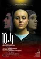 Десять (2007)