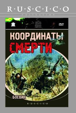 Постер фильма Координаты смерти (1986)