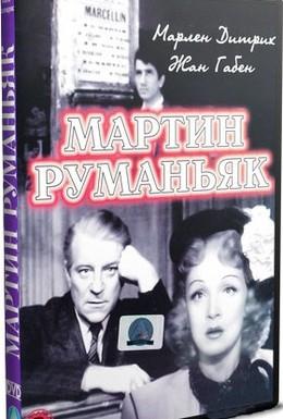 Постер фильма Мартин Руманьяк (1946)